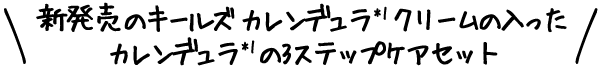 新発売のキールズ カレンデュラ*1クリームの入ったカレンデュラの3ステップケアセット