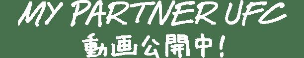 MY PARTNER UFC動画公開中!