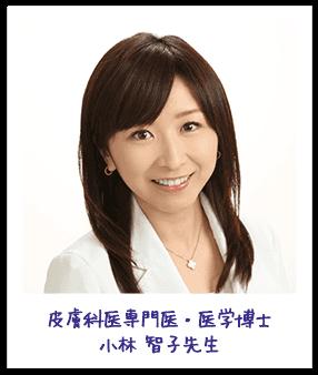 皮膚科医専門医・医学博士                                         小林 智子先生