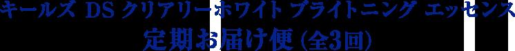 キールズ DS クリアリーホワイト ブライトニング エッセンス                                             定期お届け便(全3回)