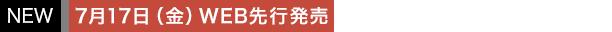 [NEW]7月17日(金)WEB先行発売