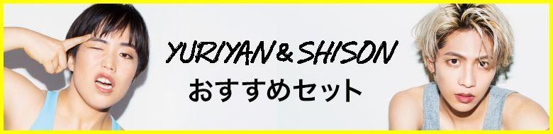 YURIYAN&SHISON おすすめセット