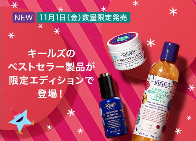 Christmas Skincare