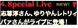 4.Special LIVE                                     志尊淳さん、ゆりやんレトリィバァさんがライブに登場! NEW