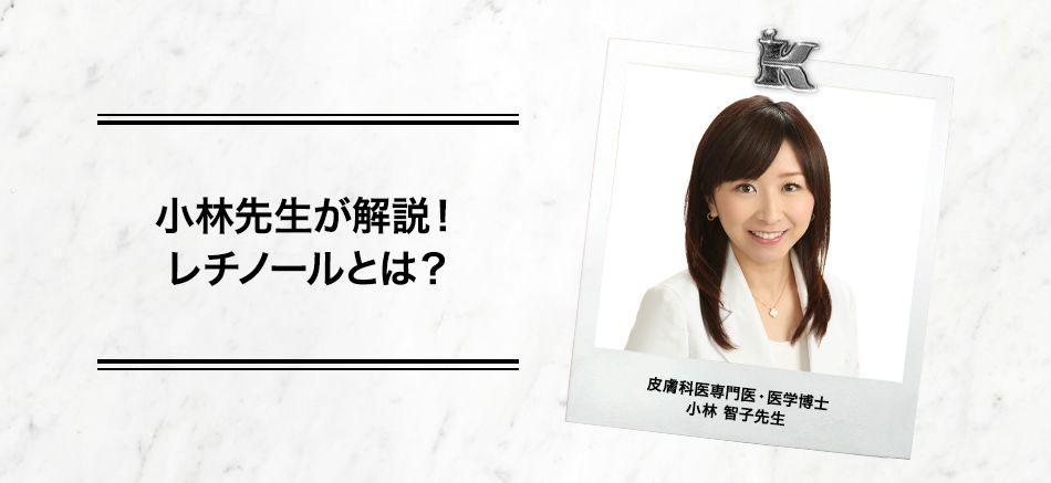 小林先生が解説!レチノールとは?         皮膚科医専門医・医学博士 小林 智子先生