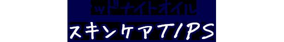 ミッドナイトオイル スキンケアTIPS