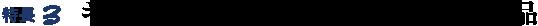 特徴3.キールズ初!トリプル効果の医薬部外品