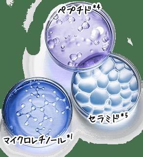ペプチド*4 マイクロレチノール*1 セラミド*5