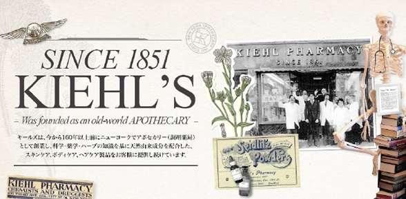 SINCE1851 KIEHL'S