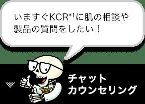 いますぐKCR*1に肌の相談や                         製品の質問をしたい!                         チャットカウンセリング