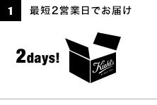 無料で配送日指定OK!