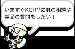 いますぐKCR*1に肌の相談や製品の質問をしたい!