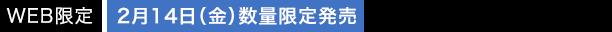 [WEB限定]2月14日(金)数量限定発売