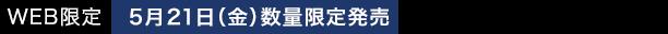 [WEB限定]5月21日(金)数量限定発売