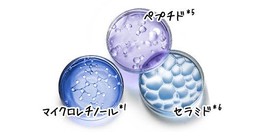 ペプチド*5 マイクロレチノール*1 セラミド*6