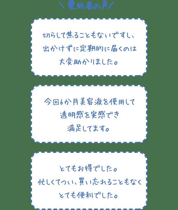 \愛用者の声/