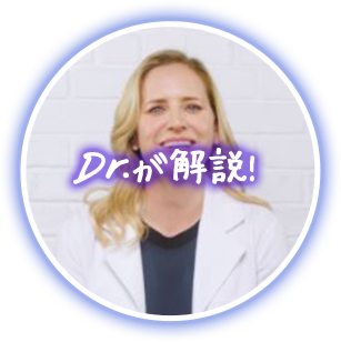 Dr.が解説!